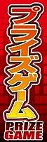 のぼり旗スタジオ のぼり旗 プライズゲーム009 通常サイズ H1800mm×W600mm