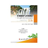 Rural Tourism and Country Hotel: Third Country Hotel Guizhou Province Development Forum Proceedings(Chinese Edition)