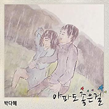 The Stars Are Shining (KBS 2TV DRAMA) OST Part.10