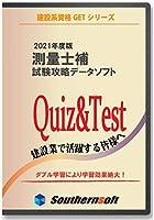 測量士補試験学習セット(スタディトライ1年分付き)令和3年度版