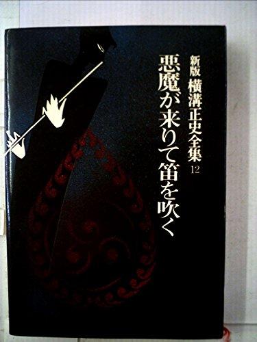 新版横溝正史全集〈12〉悪魔が来りて笛を吹く (1975年)