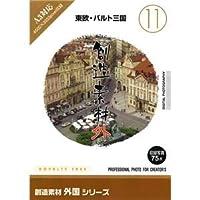 写真素材 創造素材 外国シリーズ(11)東欧・バルト三国 ds-68263