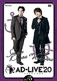 「AD-LIVE 2020」第5巻(木村昴×仲村宗悟)[DVD]