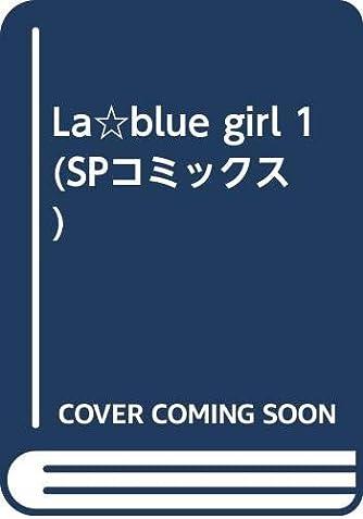 La☆blue girl 1 (SPコミックス)