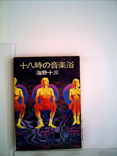 十八時の音楽浴 (ハヤカワ文庫 JA 73)の詳細を見る