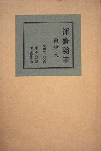 渾斎随筆 (1968年)の詳細を見る