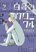 白暮のクロニクル(2)【期間限定 無料お試し版】 (ビッグコミックス)