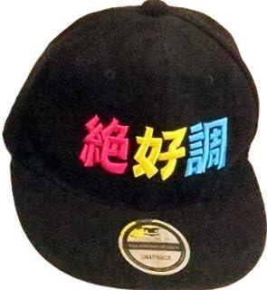 バカ キャップ CAP 帽子 絶好調 個性 おもしろい 爆笑 バラエティー 雑貨 ネタ 馬鹿