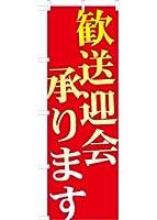 歓送迎会承ります のぼり旗 (赤)