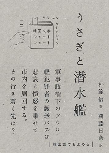 うさぎと潜水艦 (韓国文学ショートショートきむふなセレクション)の詳細を見る