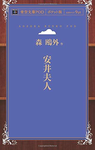 安井夫人 (青空文庫POD(ポケット版))