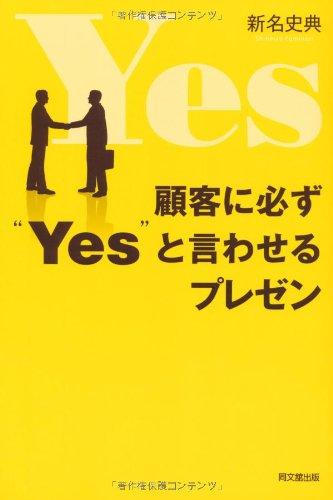 """顧客に必ず""""Yes""""と言わせるプレゼン (DO BOOKS)"""