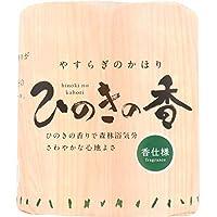 トイレットペーパー 四国特紙 ひのきの香 ダブル30m 4ロールX12パック
