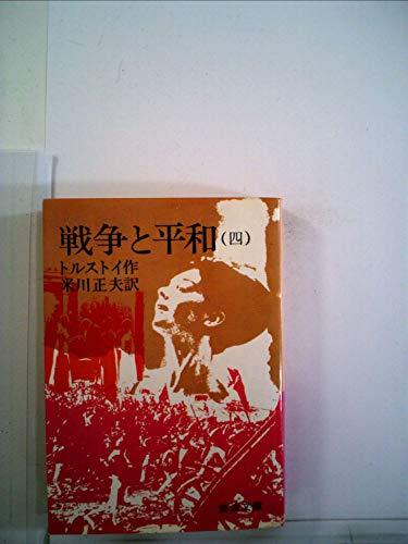戦争と平和〈4〉 (1984年) (岩波文庫)の詳細を見る