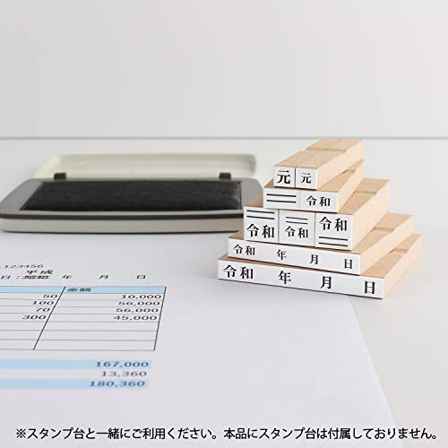 プラス令和スタンプ新元号日付スタンプ(中)木製52-983