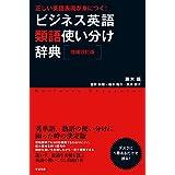 【増補改訂版】正しい英語表現が身につく! ビジネス英語類語使い分け辞典