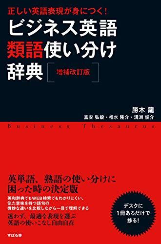 ビジネス英語類語使い分け辞典【増補改訂版】