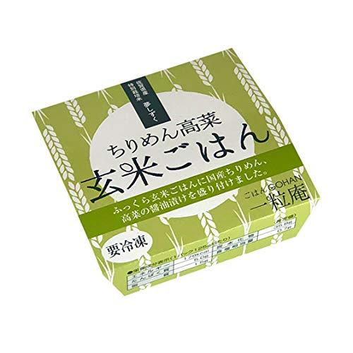 一粒庵 ちりめん高菜玄米ごはん 125g×8個入りギフト 佐賀県唐津産 特別栽培米 夢しずく