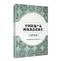 中国影视产品网络满意度研究(2019)