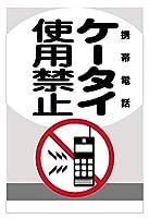ブリキ看板 マナー 環境 ケータイ使用禁止 サインプレート メタルプレート ガレージ ポスター ブリキ 看板 おしゃれ (20cm×30cm)
