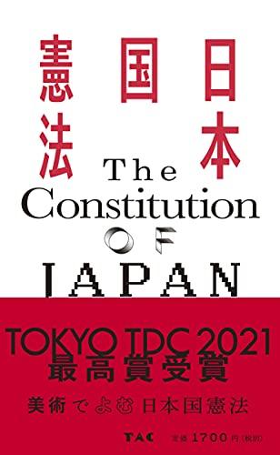 【東京TDC賞2021グランプリ受賞作】日本国憲法