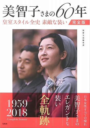 美智子さまの60年 皇室スタイル全史 素敵な装い完全版