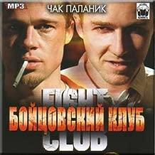 Fight club / Bojtsovskij klub - Chak Palanik (AUDIO BOOK IN RUSSIAN, MP3) (CD)