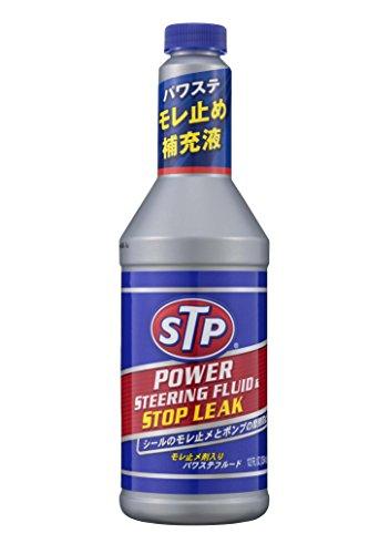 STP(エスティーピー) パワーステアリングフルード&ストップリーク パワステオイル添加剤 354ml S-70