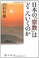 日本の「宗教」はどこへいくのか (角川選書)