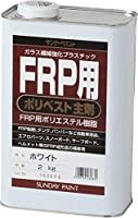 [A] サンデー FRP用ポリベスト主剤 (ホワイト) [2kg]