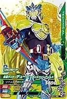 ガンバライジング3弾/3-061 仮面ライダーデューク レモンエナジーアームズ CP