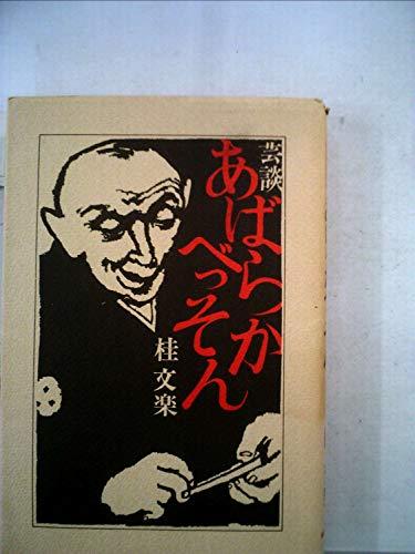 あばらかべっそん―芸談 (1969年)