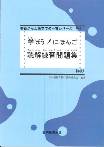 学ぼう! にほんご 初級1 聴解練習問題集 (日本語能力試験N5/日本語NAT-TEST5級対応)