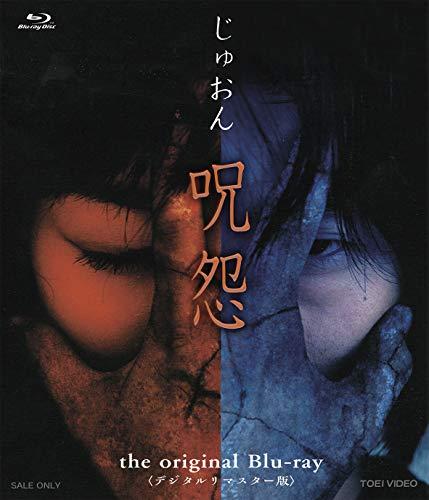 呪怨 the original Blu-ray <デジタルリマスター版>