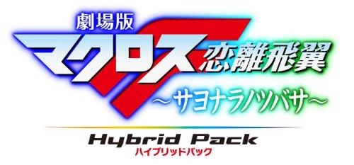 Gekijouban Macross F: Sayonara no Tsubasa - Hybrid Pack [Japan Import]