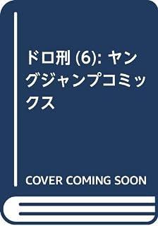 ドロ刑(6): ヤングジャンプコミックス