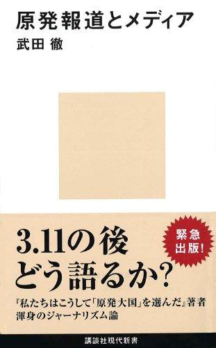 原発報道とメディア (講談社現代新書)