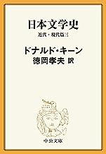 表紙: 日本文学史 近代・現代篇三 (中公文庫) | ドナルド・キーン
