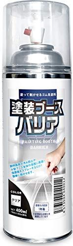 塗装ブースの掃除を簡単に 液体シートで汚れごとはがす 塗装ブースバリアスプレー クリア 400ml