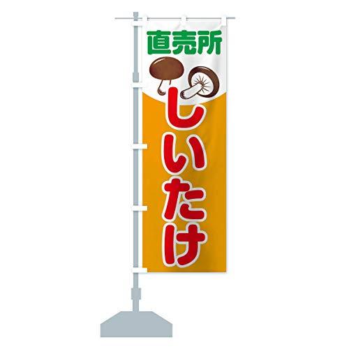 しいたけ直売所 のぼり旗 サイズ選べます(コンパクト45x150cm 左チチ)