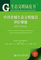 生态文明绿皮书:中国省域生态文明建设评价报告(ECI 2014)