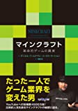 マインクラフト 革命的ゲームの真実 (角川学芸出版単行本)