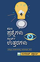 Khatina Presnegalu Smart Uttaragalu