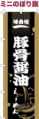 卓上ミニのぼり旗 「豚骨醤油ラーメン」とんこつしょうゆらーめん 短納期 既製品 13cm×39cm ミニのぼり