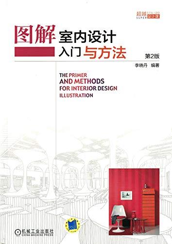 图解室内设计入门与方法 (English Edition)
