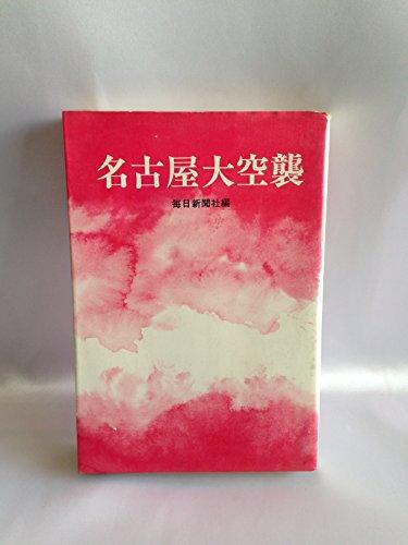 名古屋大空襲 (1971年)