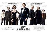 Skyfall - James Bond - Daniel Craig – Chinesisch Film