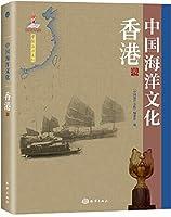 中国海洋文化---香港卷