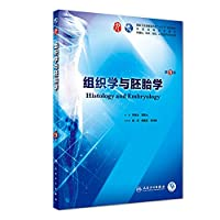 Histology and Embryology (9th Edition Division Clinical Value Added)(Chinese Edition)