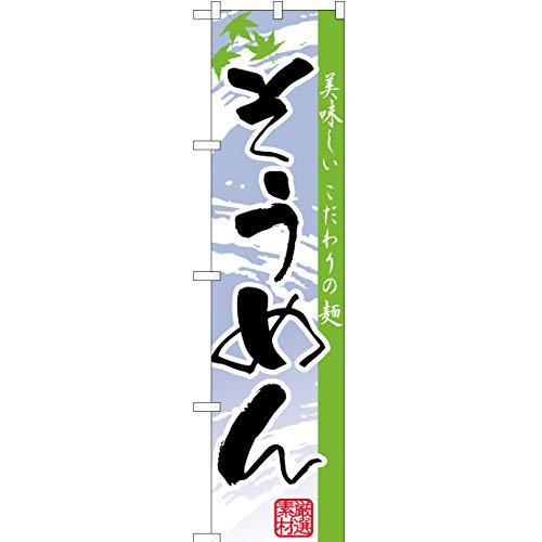 【2枚セット】のぼり旗 そうめん No.YNS-2695 (三巻縫製 補強済み)